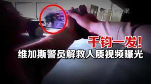 千钧一发!维加斯警员解救人质视频曝光