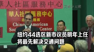 纽约44选区新市议员明年上任  叶格:将首先解决交通问题