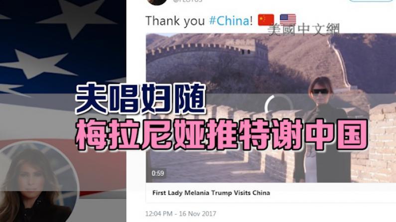 喜爱长城和大熊猫 梅拉尼娅发推特视频感谢中国