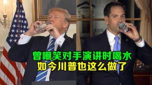 曾嘲笑对手演讲时喝水 如今川普也这么做了