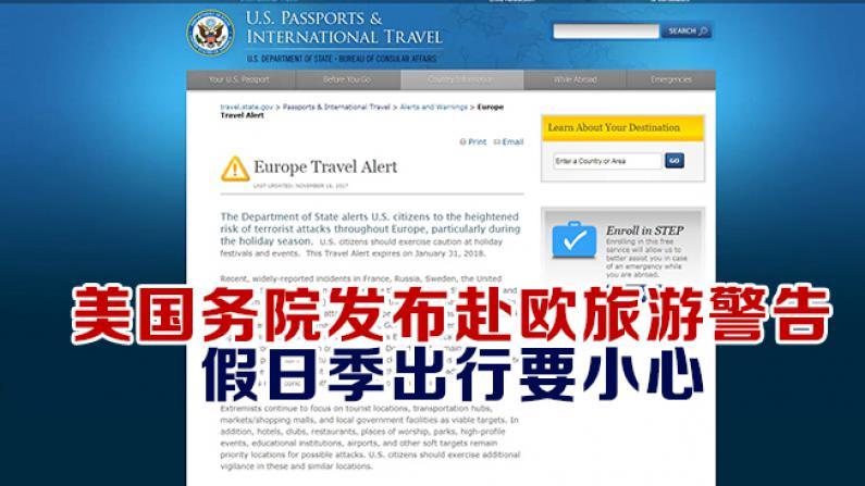 美国务院发布赴欧旅游警告 假日季出行要小心