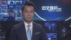 2017年11月17日中文晚间播报
