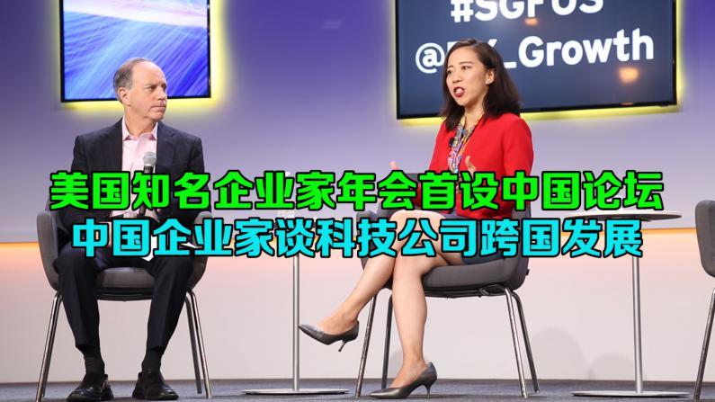 美国亚洲文化中心主办2017安永战略性高增长论坛中国分论坛