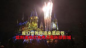 环球影城霍格沃茨城堡圣诞灯光首秀闪亮登陆洛城