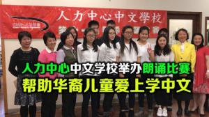 人力中心中文学校举办朗诵比赛 帮助华裔儿童爱上学中文