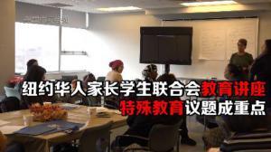 纽约华人家长学生联合会办教育讲座  特殊教育议题成重点