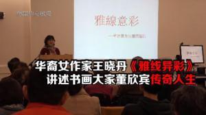 华裔女作家王晓丹《雅线意彩》新书分享  讲述书画大家董欣宾传奇人生