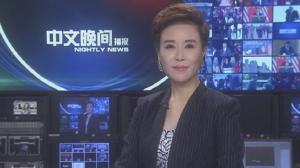 2017年11月18日中文晚间播报