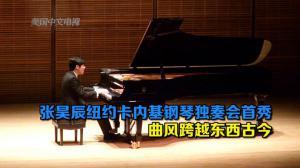 张昊辰纽约卡内基钢琴独奏会首秀
