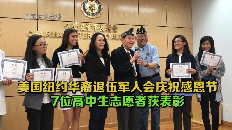 美国纽约华裔退伍军人会庆祝感恩节