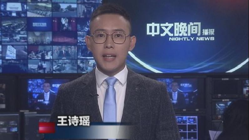 2017年11月19日中文晚间播报