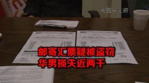 华男寄汇票被人冒领  损失千元 疑信件遭窃