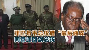"""津巴布韦总统遭""""最后通牒"""" 同意迎回副总统"""