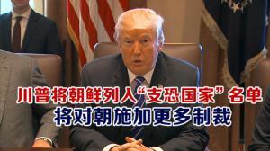 """川普将朝鲜列入""""支恐国家""""名单  将对朝施加更多制裁"""