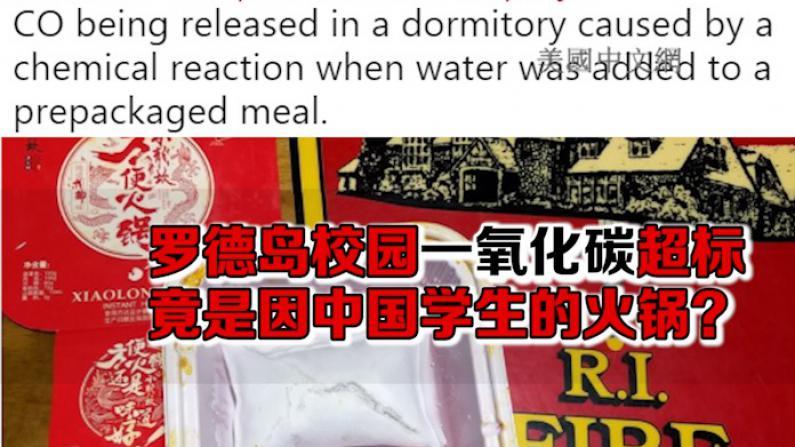 罗德岛学校一氧化碳警报 竟是因中国学生的火锅?
