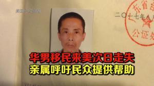 华男移民来美次日走失 亲属呼吁民众提供帮助