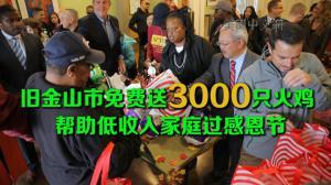 旧金山市免费送3000只火鸡 帮助低收入家庭过感恩节