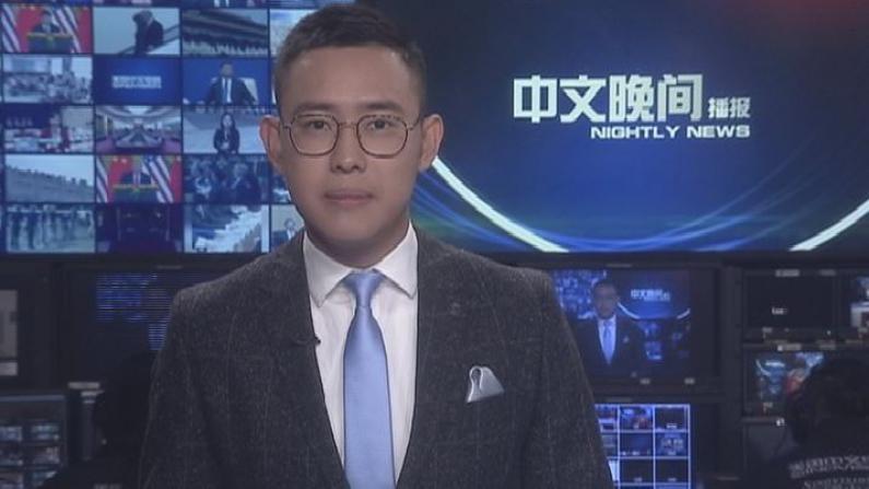 2017年11月20日中文晚间播报