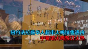 纽约法拉盛华人超市火鸡销售遇冷 中餐馆火鸡预订火热