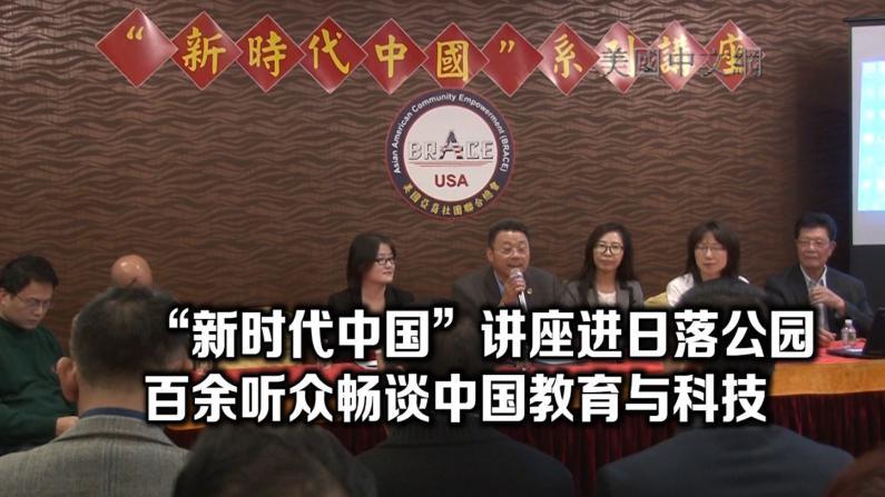 """""""新时代中国""""系列讲座走进纽约布鲁克林 逾百民众畅谈中国教育和高新科技成果"""
