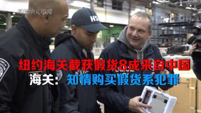 纽约海关一年截获假货6900宗 八成来自中国  海关:消费者知情购买假货系犯罪