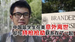 中国留学生在美意外离世 却与持枪抢劫联系在了一起