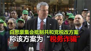 """纽约市长白思豪集会抵制共和党税改方案 称该方案为""""税务诈骗"""""""