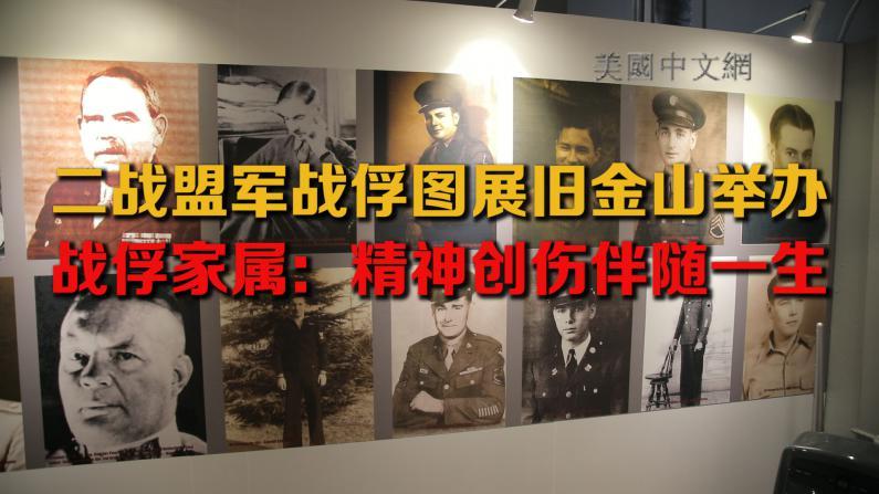 二战盟军战俘展览旧金山举办 战俘家属:精神创伤伴随一生