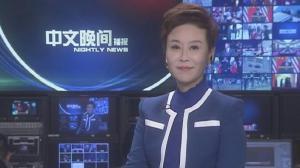 2017年11月21日中文晚间播报