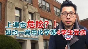 课也危险?! 纽约一高中4学生受伤