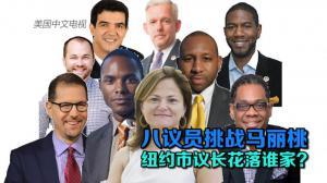 纽约市议长参选人移民论坛曼哈顿举行