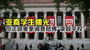 司法部调查哈佛招生种族平权政策 亚裔学生见曙光