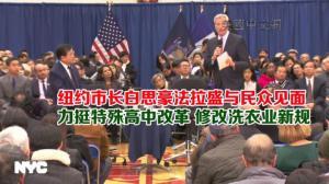 纽约市长白思豪法拉盛与民众见面 力挺特殊高中改革 修改洗衣业新规