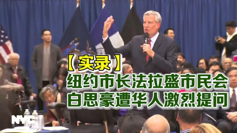 【实录】纽约市长法拉盛市民会 白思豪遭华人激烈提问