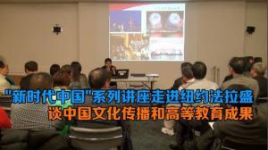 """""""新时代中国""""系列讲座走进纽约法拉盛 谈中国文化传播和高等教育成果"""