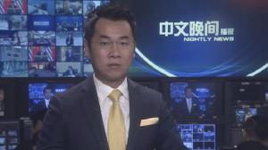 2017年11月22日中文晚间播报