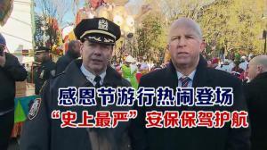 """感恩节游行热闹登场 """"史上最严""""安保保驾护航"""