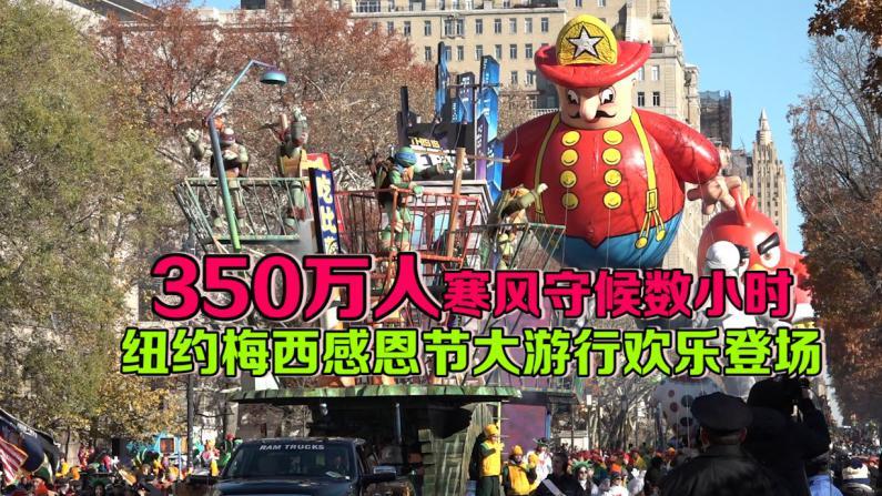 350万人寒风守候数小时  第91届纽约梅西感恩节大游行如期登场