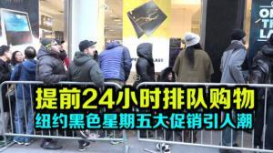 提前24小时排队购物  纽约黑色星期五大促销引人潮