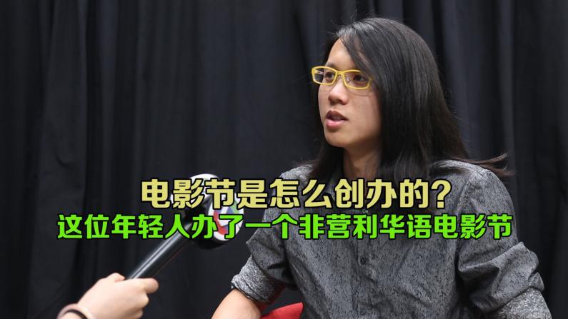 青年影人初创洛杉矶华语电影节 为年轻华裔电影人搭建舞台