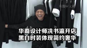 华裔设计师冼书瀛纽约开店 黑白风格吸引众多明星