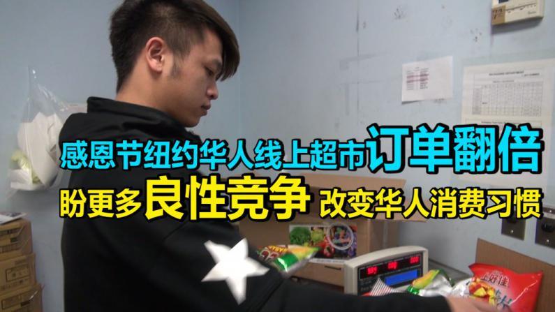感恩节华人线上超市订单翻倍 业者盼更多良性竞争 合力改变华人传统消费习惯