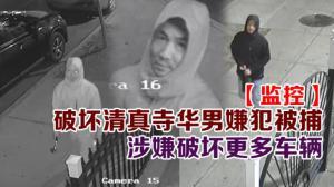 【监控】破坏清真寺华男嫌犯被捕 涉嫌破坏更多车辆