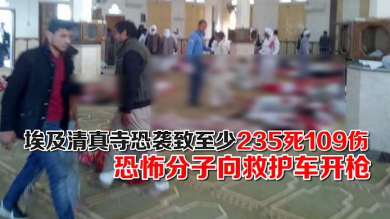 埃及清真寺恐袭致至少235死109伤 恐怖分子向救护车开枪