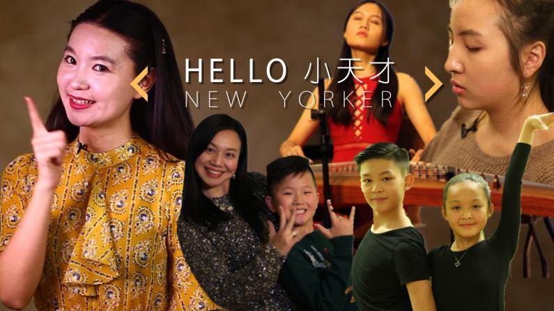 《HELLO 纽约客》华裔小天才美国成长记