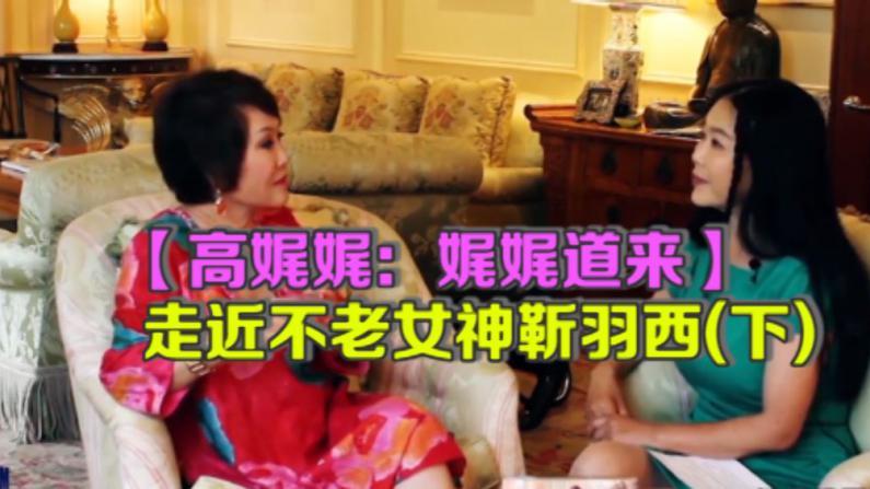 【高娓娓:娓娓道来】走近不老女神靳羽西(下)