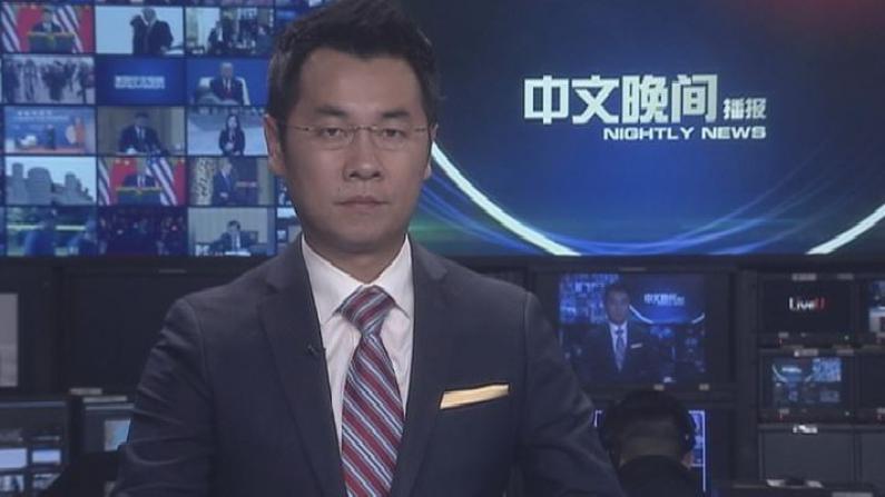 2017年11月24日中文晚间播报