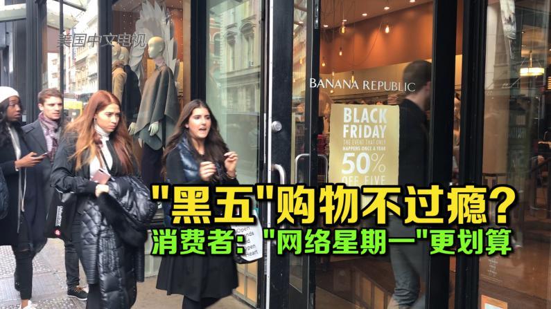 """消费者坐等""""网络星期一""""  商家折扣力度更胜""""黑五"""""""
