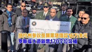 纽约州参议员佩莱塔拨款16万余元 罗斯福大道新增170个垃圾桶