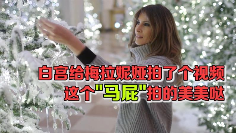 白宫给梅拉妮娅拍了个视频 这个